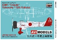 AVIモデル1/72 エアクラフト プラモデル九六式 一号 艦上戦闘機 横須賀航空隊 / 第12航空隊