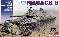 ドラゴン1/35 MIDDLE EAST WAR SERIESIDF マガフ 5 ERA w/マインローラー