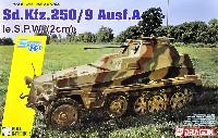 ドラゴン1/35 '39-'45 SeriesSd.Kfz.250/9 Ausf.A 2cm砲搭載 装甲偵察車