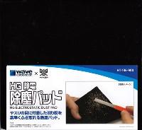 ウェーブホビーツールシリーズHG 静電 除塵パッド