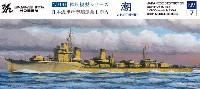 日本海軍 特型駆逐艦 2型A 潮 1945