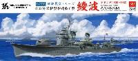 日本海軍 特型駆逐艦 2型 綾波 1930-1942