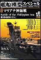 モデルアート艦船模型スペシャル艦船模型スペシャル No.68 マリアナ沖海戦