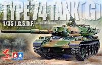 アスカモデル1/35 プラスチックモデルキット陸上自衛隊 74式戦車 改(G)