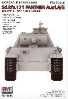 ライ フィールド モデル1/35 AFVSd.Kfz.171 パンター A型/G型 可動式履帯