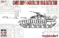 モデルコレクト1/72 AFV キットT-64AV/BV 主力戦車