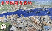 フジミ集める軍港シリーズ米軍横須賀基地