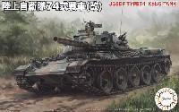 陸上自衛隊 74式戦車 (改)
