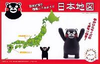 フジミくまモン日本地図 くまモンバージョン