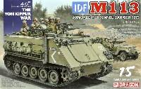 ドラゴン1/35 MIDDLE EAST WAR SERIESIDF M113 装甲兵員輸送車 1973 第四次中東戦争 (ヨム・キプール戦争)