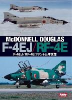 ホビージャパンミリタリーF-4EJ/RF-4E ファントム 写真集