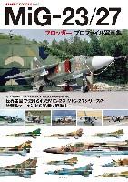 ホビージャパンHJ AERO PROFILEMiG-23/27 フロッガー プロファイル写真集