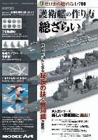 モデルアート臨時増刊ゼロから始める 1/700 護衛艦の作り方 総ざらい