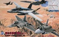 現用米国軍用機セット 1 メタル製 RC-135U 1機付き