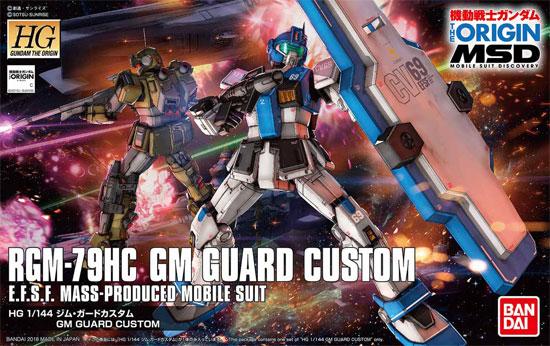 RGM-79HC ジム・ガードカスタムプラモデル(バンダイHG ジ・オリジンNo.022)商品画像
