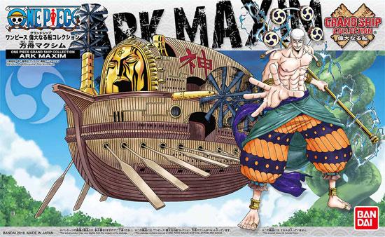 方舟マクシムプラモデル(バンダイワンピース 偉大なる船(グランドシップ)コレクションNo.0230352)商品画像