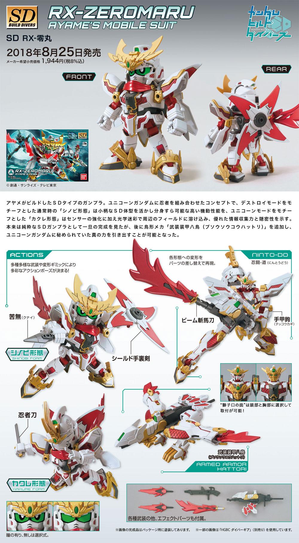 SD RX-零丸プラモデル(バンダイHGBD ガンダムビルドダイバーズNo.013)商品画像_4