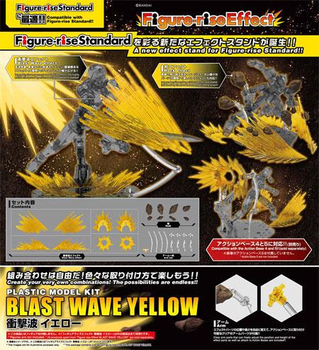 衝撃波 イエロープラモデル(バンダイフィギュアライズ エフェクトNo.2434708)商品画像