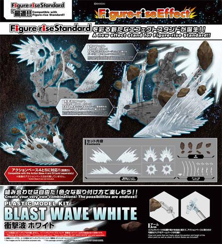 衝撃波 ホワイトプラモデル(バンダイフィギュアライズ エフェクトNo.2434709)商品画像