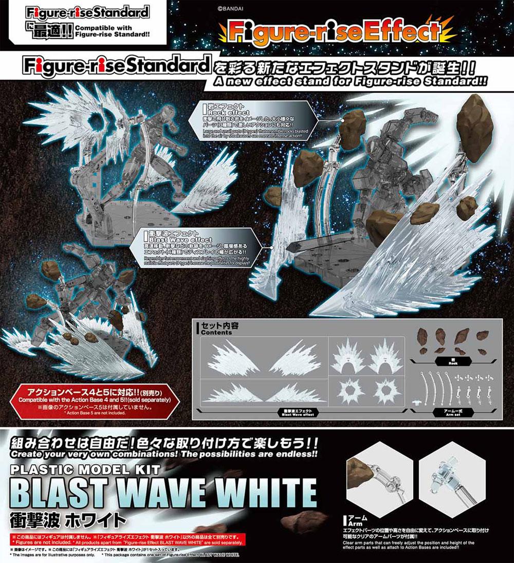 衝撃波 ホワイトプラモデル(バンダイフィギュアライズ エフェクトNo.2434709)商品画像_2