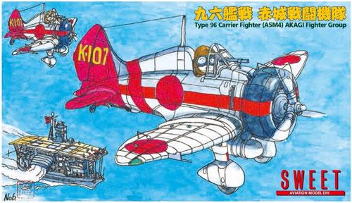 九六艦戦 赤城戦闘機隊プラモデル(SWEET1/144スケールキットNo.041)商品画像