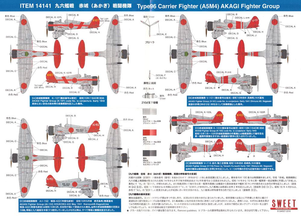 九六艦戦 赤城戦闘機隊プラモデル(SWEET1/144スケールキットNo.041)商品画像_2