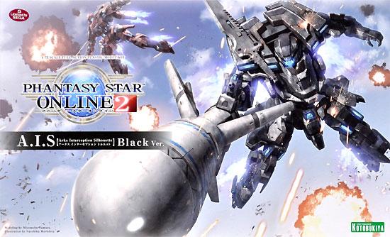 A.I.S Black Ver.プラモデル(コトブキヤファンタシースター オンラインNo.KP459)商品画像
