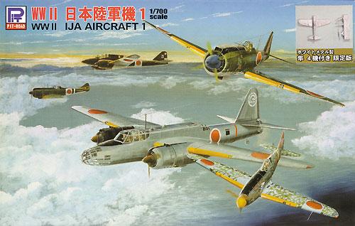 WW2 日本陸軍機 1 メタル製 隼 4機付きプラモデル(ピットロードスカイウェーブ S シリーズ (定番外)No.S036SP)商品画像