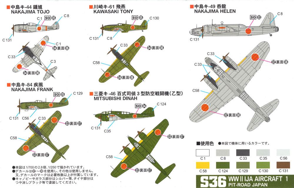 WW2 日本陸軍機 1 メタル製 隼 4機付きプラモデル(ピットロードスカイウェーブ S シリーズ (定番外)No.S036SP)商品画像_2
