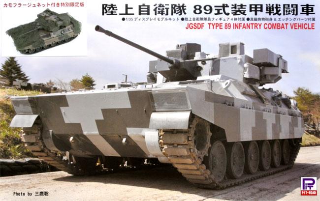 陸上自衛隊 89式装甲戦闘車 カモフラージュネット付きプラモデル(ピットロード1/35 グランドアーマーシリーズNo.G045K)商品画像