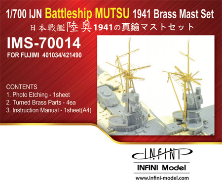 日本海軍 戦艦 陸奥 1941 真鍮マストセット (フジミ用)メタル(インフィニモデルIMS (真鍮マストセット)No.IMS-70014)商品画像