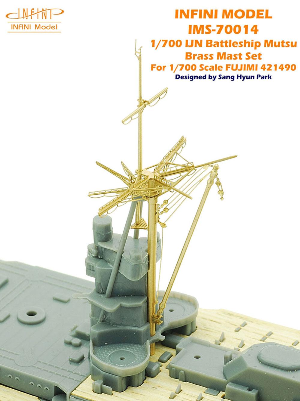 日本海軍 戦艦 陸奥 1941 真鍮マストセット (フジミ用)メタル(インフィニモデルIMS (真鍮マストセット)No.IMS-70014)商品画像_2