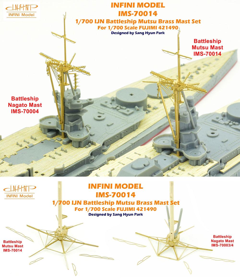 日本海軍 戦艦 陸奥 1941 真鍮マストセット (フジミ用)メタル(インフィニモデルIMS (真鍮マストセット)No.IMS-70014)商品画像_4