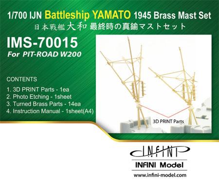 日本海軍 戦艦 大和 最終時用 真鍮マストセット (ピットロード用)メタル(インフィニモデルIMS (真鍮マストセット)No.IMS-70015)商品画像