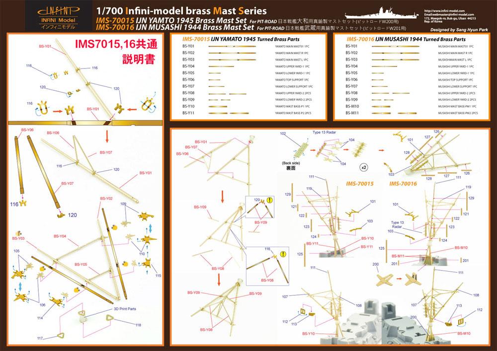 日本海軍 戦艦 大和 最終時用 真鍮マストセット (ピットロード用)メタル(インフィニモデルIMS (真鍮マストセット)No.IMS-70015)商品画像_1