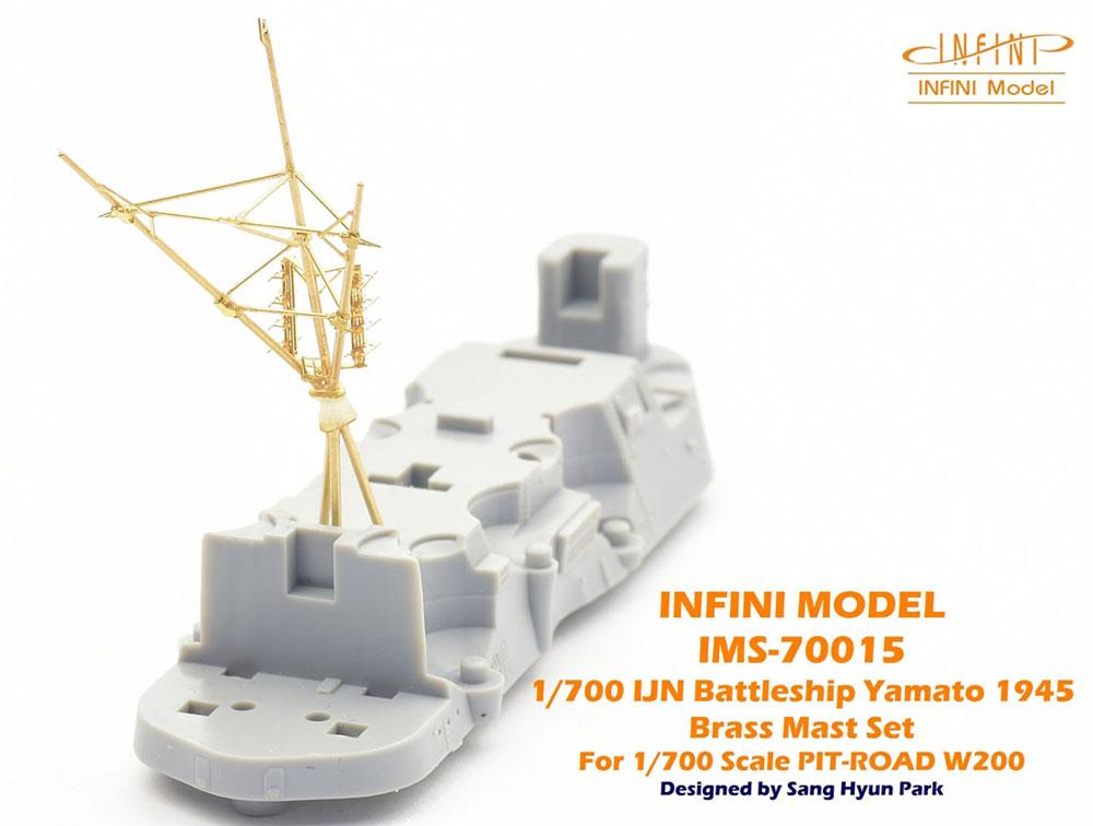 日本海軍 戦艦 大和 最終時用 真鍮マストセット (ピットロード用)メタル(インフィニモデルIMS (真鍮マストセット)No.IMS-70015)商品画像_3