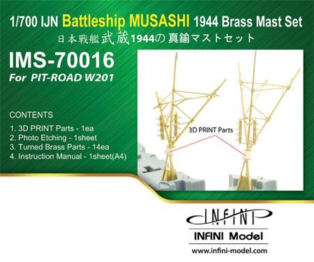 日本海軍 戦艦 武蔵 レイテ沖海戦時 真鍮マストセット (ピットロード用)メタル(インフィニモデルIMS (真鍮マストセット)No.IMS-70016)商品画像