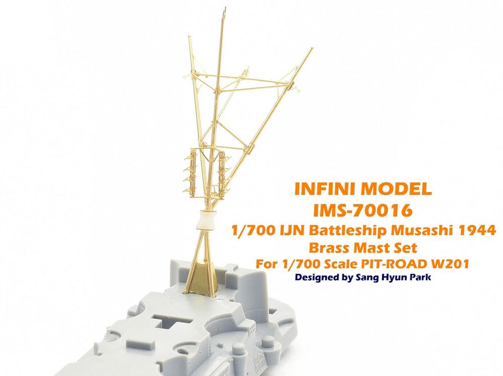 日本海軍 戦艦 武蔵 レイテ沖海戦時 真鍮マストセット (ピットロード用)メタル(インフィニモデルIMS (真鍮マストセット)No.IMS-70016)商品画像_2
