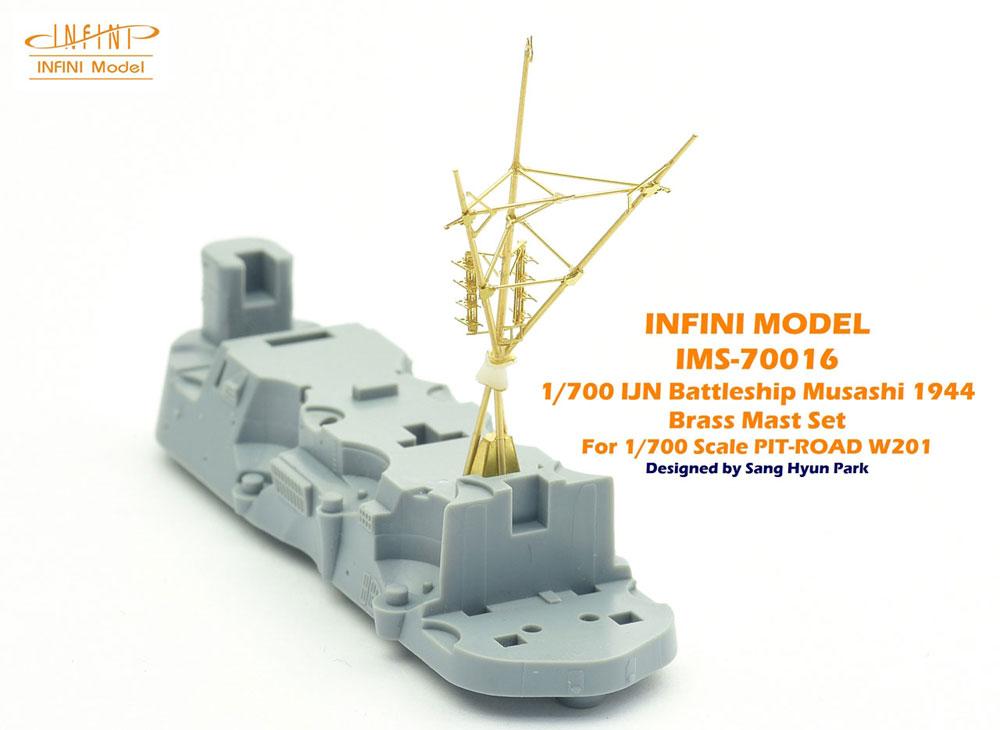 日本海軍 戦艦 武蔵 レイテ沖海戦時 真鍮マストセット (ピットロード用)メタル(インフィニモデルIMS (真鍮マストセット)No.IMS-70016)商品画像_3
