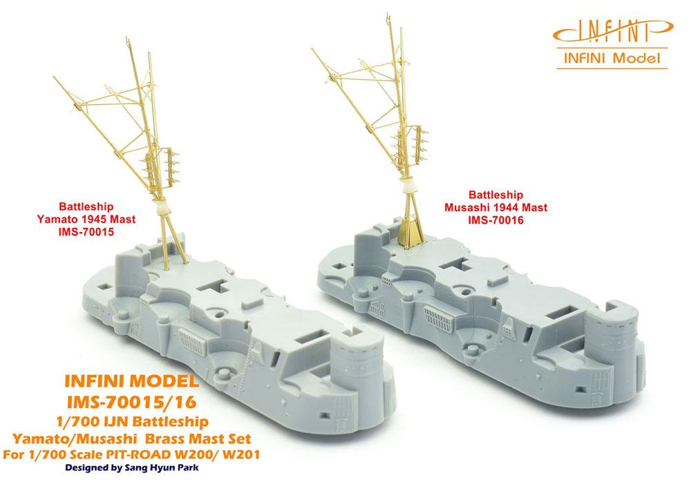日本海軍 戦艦 武蔵 レイテ沖海戦時 真鍮マストセット (ピットロード用)メタル(インフィニモデルIMS (真鍮マストセット)No.IMS-70016)商品画像_4