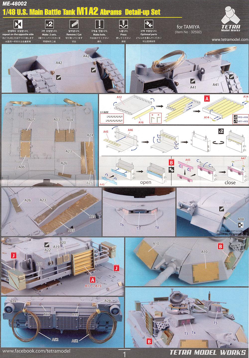 アメリカ M1A2 エイブラムス ディテールアップセット (タミヤ社用)エッチング(テトラモデルワークスAFV エッチングパーツNo.ME-48002)商品画像_2
