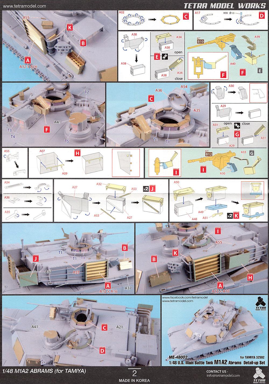 アメリカ M1A2 エイブラムス ディテールアップセット (タミヤ社用)エッチング(テトラモデルワークスAFV エッチングパーツNo.ME-48002)商品画像_3