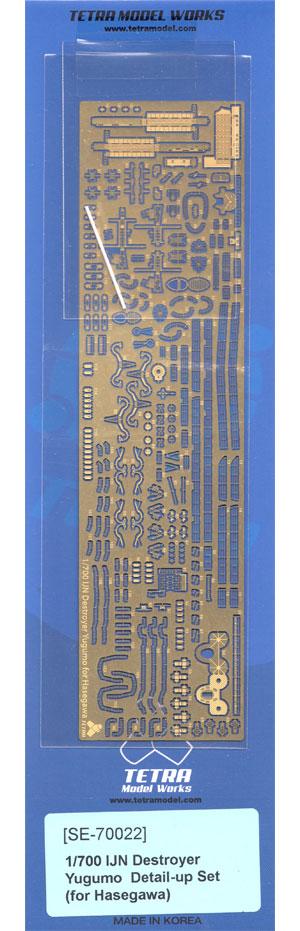 日本海軍 駆逐艦 夕雲 ディテールアップセット (ハセガワ用)エッチング(テトラモデルワークス艦船 アクセサリーパーツNo.SE-70022)商品画像
