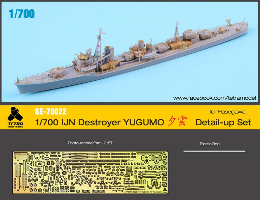 日本海軍 駆逐艦 夕雲 ディテールアップセット (ハセガワ用)エッチング(テトラモデルワークス艦船 アクセサリーパーツNo.SE-70022)商品画像_1