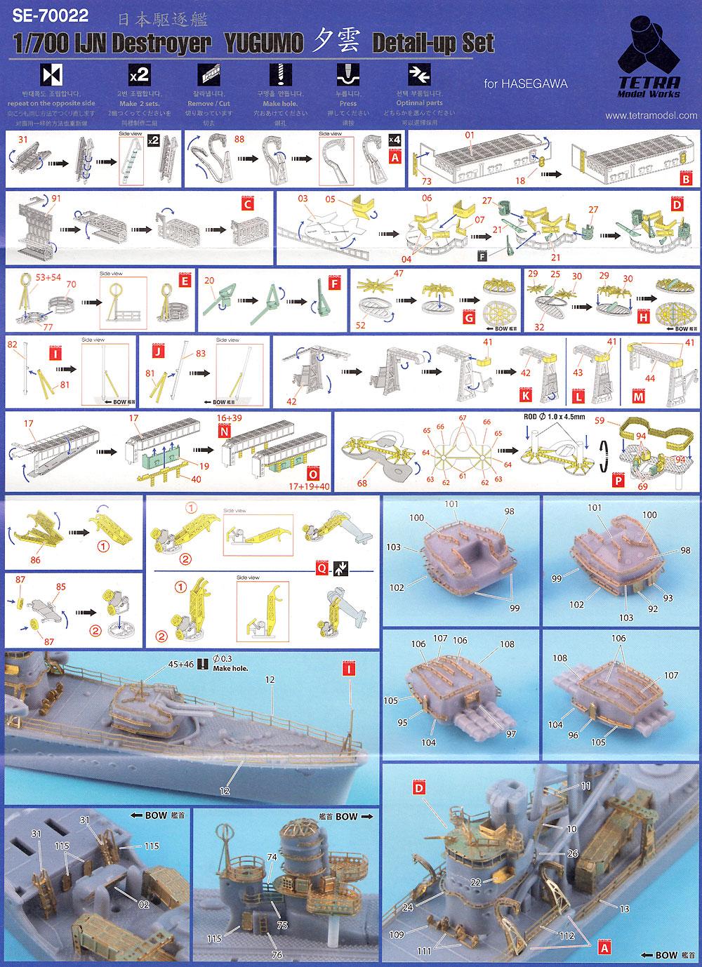 日本海軍 駆逐艦 夕雲 ディテールアップセット (ハセガワ用)エッチング(テトラモデルワークス艦船 アクセサリーパーツNo.SE-70022)商品画像_2