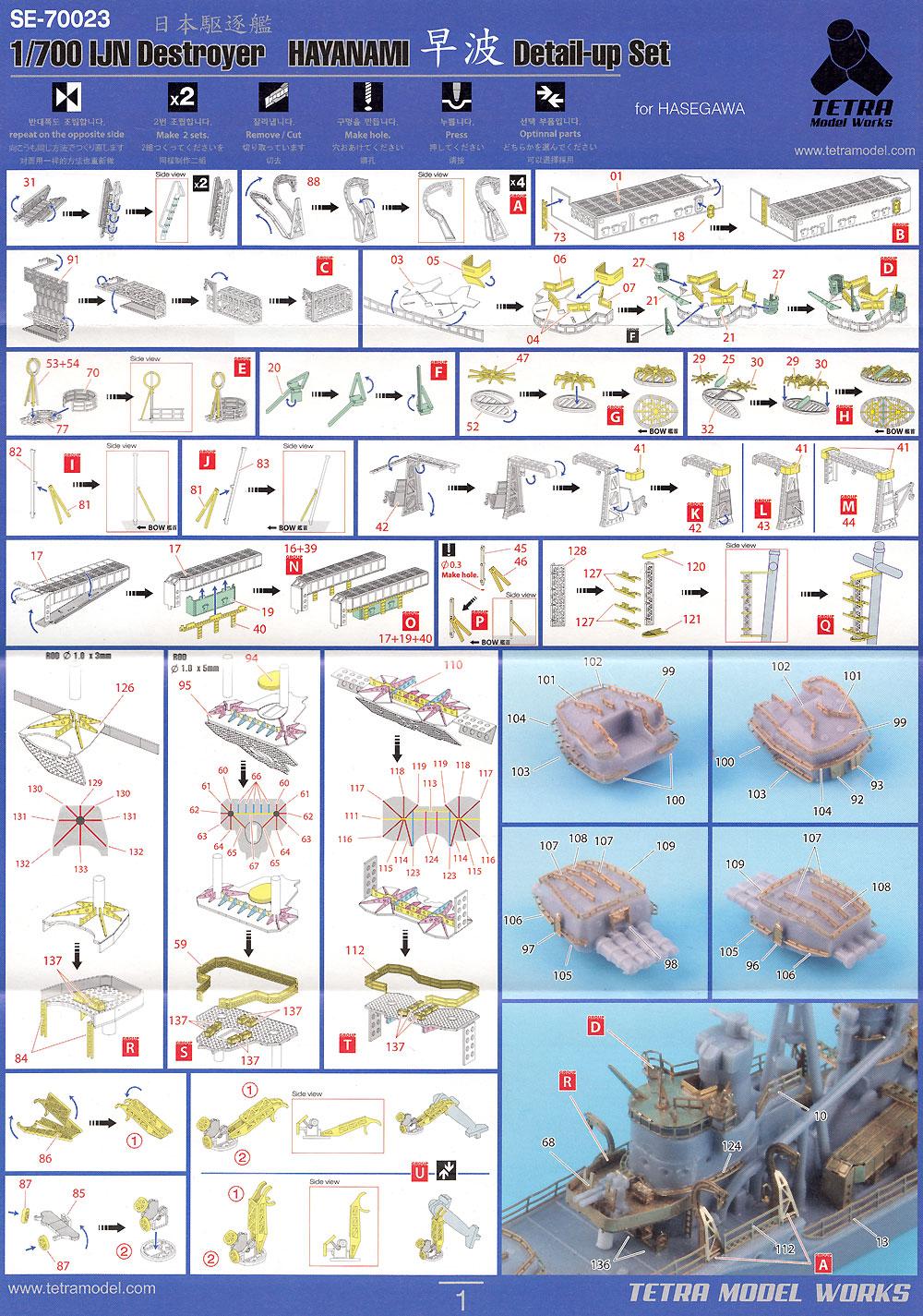 日本海軍 駆逐艦 早波 ディテールアップ (ハセガワ用)エッチング(テトラモデルワークス艦船 アクセサリーパーツNo.SE-70023)商品画像_2