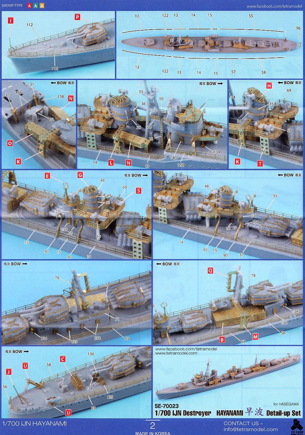 日本海軍 駆逐艦 早波 ディテールアップ (ハセガワ用)エッチング(テトラモデルワークス艦船 アクセサリーパーツNo.SE-70023)商品画像_3