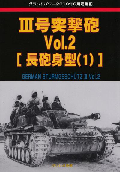 3号突撃砲 Vol.2 長砲身型 (1)別冊(ガリレオ出版グランドパワー別冊No.L-07/23)商品画像