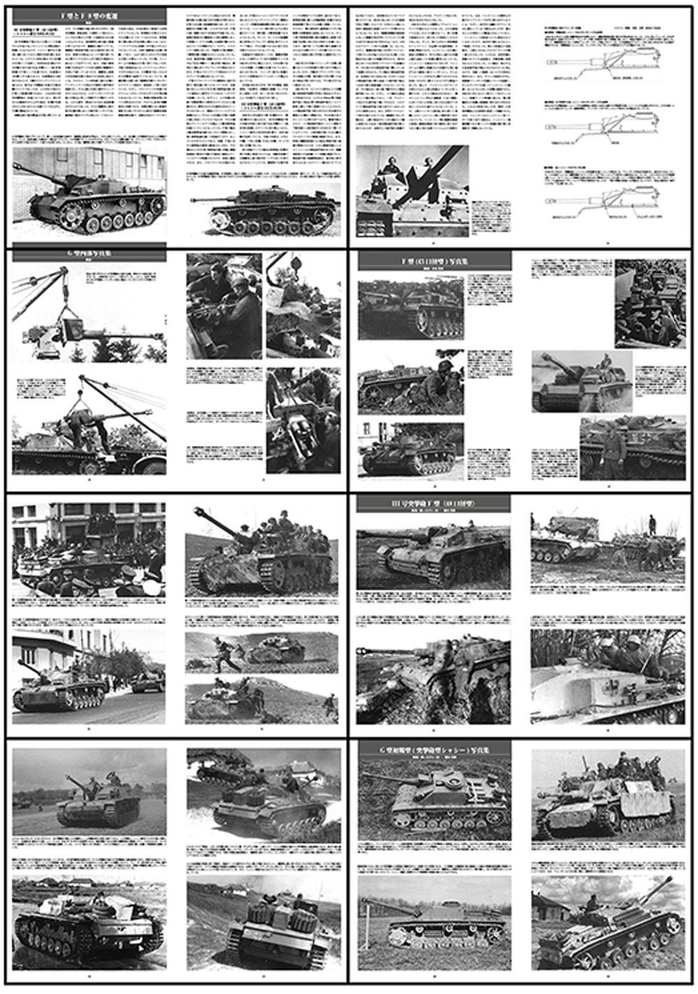 3号突撃砲 Vol.2 長砲身型 (1)別冊(ガリレオ出版グランドパワー別冊No.L-07/23)商品画像_1