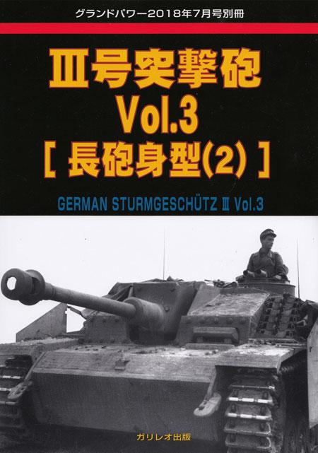 3号突撃砲 Vol.3 長砲身型 (2)別冊(ガリレオ出版グランドパワー別冊No.L-08/19)商品画像